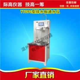 YT090型排水板通水仪 直接供货,性价比高