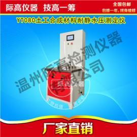 YT080型土工合成材料耐�o水��y定�x