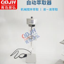 自动型萃取器实验室液液萃取仪器