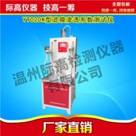 YT020K型滤膜渗透系数测试仪 一对一技术指导