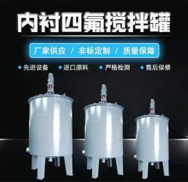 采用东岳四氟车削板四氟衬里储罐 化工储罐 四氟耐强酸强碱