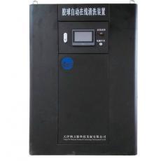 纳万源NWY-JY 冷凝器自动在线清洗装置 胶球自动在线清洗装置