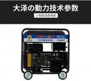 小尺寸5KW柴油发电机