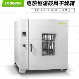 ���S LDO-101 系列��岷�毓娘L干燥箱