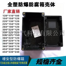 139*110*100防爆接线箱配电箱工程塑料