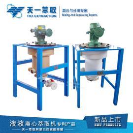 化工厂定制型实验设备离心萃取机