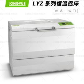���S LYZ 系列恒��u床 ( �P式)