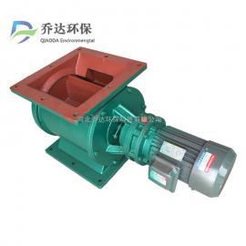 乔达环保订制YJD-02B圆法兰星型卸料器 高温星型卸料器