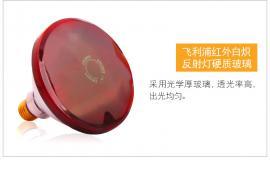飞利浦红外线灯泡 理疗仪加热灯泡 养身理疗灯泡