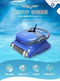 海豚m250游泳池吸污�C全自�铀���池底吸�m�C器人水下清��