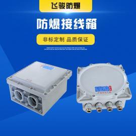 BJX防爆接线箱 防爆端子配电箱 铝合金材质*制造商
