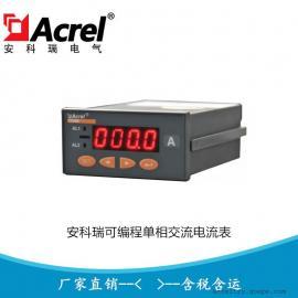 安科瑞反显表 数显控制仪表 单相电流表PZ96B-AI/MC 模拟量输出