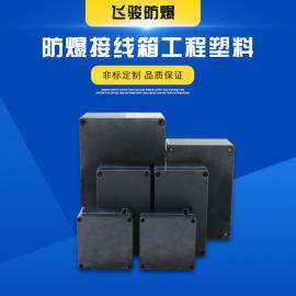 BJX8050防爆防腐接线箱 防爆接线箱 工程塑料材质*制造商