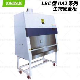 龙跃LBC 型 IIA2 系列生物安全柜