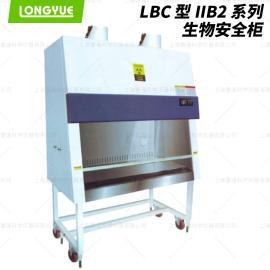 龙跃LBC 型 IIB2 系列生物安全柜