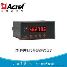 安科瑞反显交流电压表 数显控制仪表 单相电压表PZ96B-AV