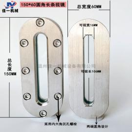 150*60小型圆角长条视镜(内六角沉孔螺丝) 不锈钢焊接条形视镜