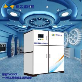 一体化实验室废水处理设备-科研中心实验室废水处理设备含税运