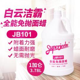 白云��霸JB101全能免��面�瓷�u大理石地板�o理上光保�B耐磨��光
