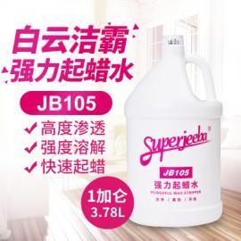 白云��霸JB105��力起�水快速去�地板地面水洗�除�f�地面清��