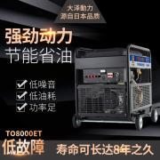 8KW柴油发电机参数报表
