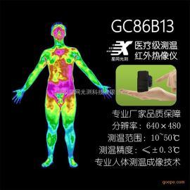 高精度医用红外热像仪机芯在线式红外热层析热成像测温仪GC86B13