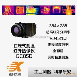 在线式红外热像仪热成像测温仪夜视仪热感成像测温仪GC85D