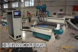 多功能四工序开料机、四工序多功能开料机、数控木工开料机