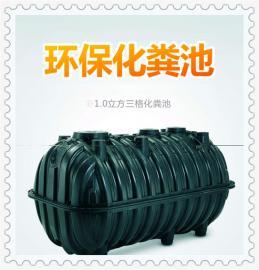 农村无害化卫生厕所改造双瓮漏斗式塑料化粪池