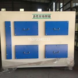 光合活性炭环保箱废气处理设备工业废气吸附装置净化烤漆异味箱