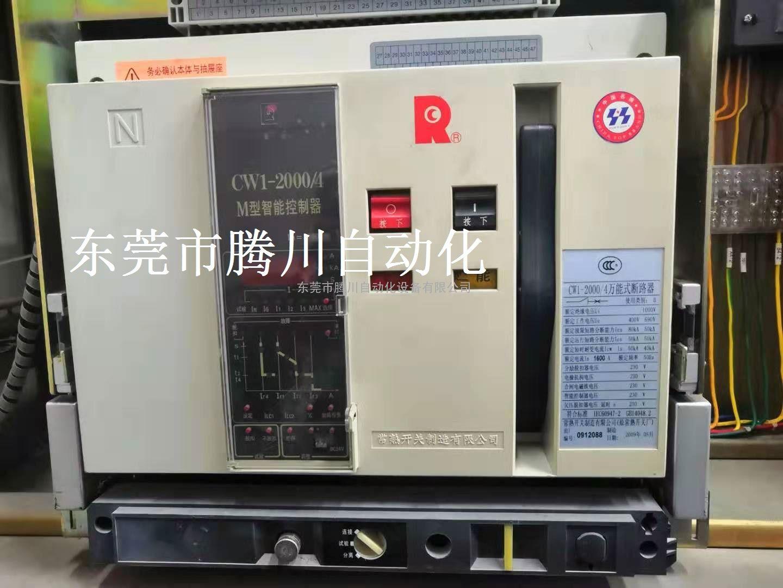 常熟开关断路器一直自动储能,经常跳闸维修