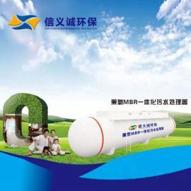 XYCMBR生活污水处理设备经久耐用长达20年免费现场安装培训