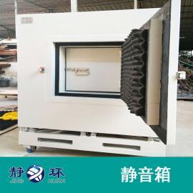 静音箱 内尺寸500*500*500mm 可测试各种小型电子产品