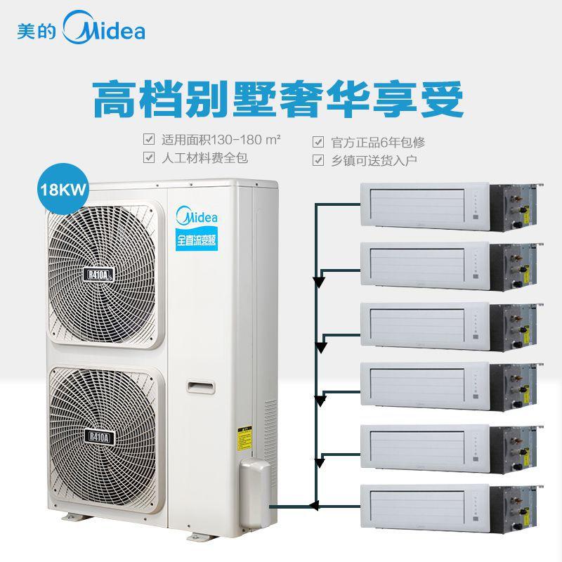 美的家庭中央空调风管机 美的变频多联机7匹 MDVH-V160W/N1