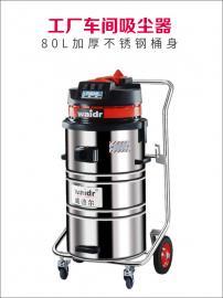 单相电工业吸尘器 吸铁屑灰尘吸水器专用设备厂商
