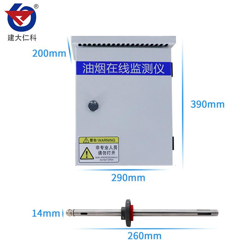 泵吸式油烟在线检测仪 CCEP CMA