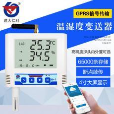 建大仁科GPRS无线远程温湿度记录仪高精度变送器冷藏车冷链运输