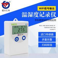 无线温湿度记录仪wifi高精度工业远程大棚冷库温湿度计建大仁科