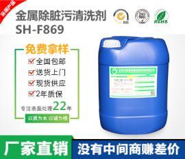 SH-F869清洗�┚哂兴俣瓤� 效果好 ��工件�o腐�g 不��底材