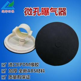 曝气器|微孔曝气器|曝气头