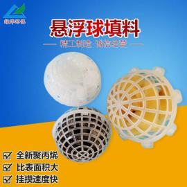 多孔悬浮球填料 150悬浮球填料 易挂膜 不堵塞