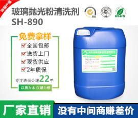 SH-890清洗剂快速清洗精磨液表面残留物 不影响镜面效果