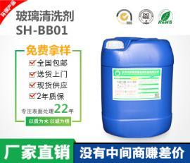 SH-BB01玻璃清洗剂无毒环保 碱性较弱 碱度较低 不腐蚀工件