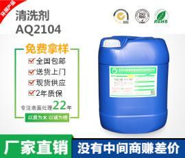 AQ-2104清洗剂清洗工件上油污 白点 粉尘及其它顽固性污渍
