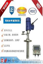 北斗星水中油实时在线监测仪 水中矿物油含量测定仪器