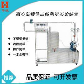 HB-hd-LXB 离心泵特性曲线测定实验装置