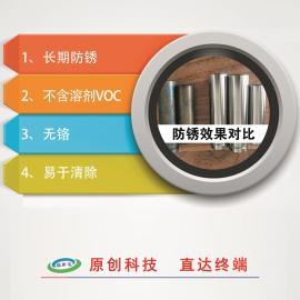 过饱和型钢铁钝化剂水喷砂防锈剂 铸铁防锈剂碳钢钝化剂防止返锈