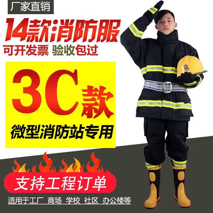 14款消防战斗服 微型消防站消防服 北/京消防战斗服专营