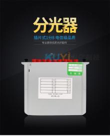 PLC插片式光分路器箱生�b