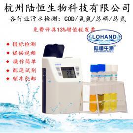 陆恒生物多参数水质COD检测仪氨氮总磷总氮测定仪国标法检测